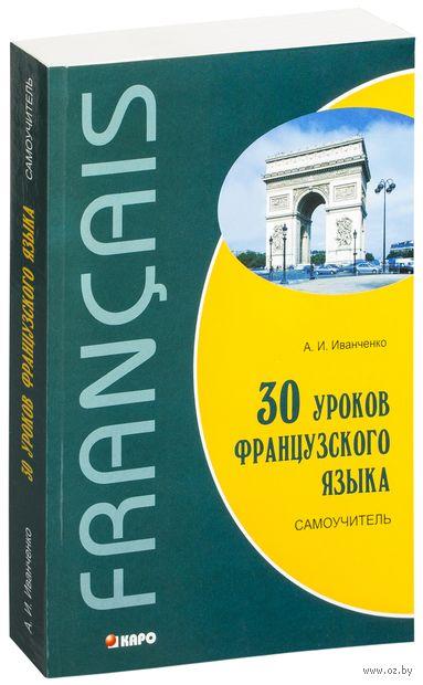 30 уроков французского языка. Самоучитель — фото, картинка