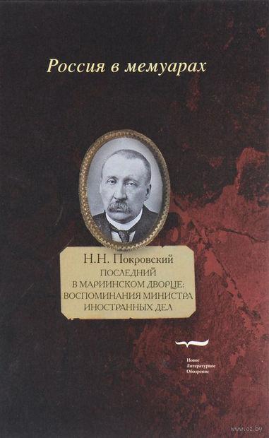 Последний в Мариинском дворце. Воспоминания министра иностранных дел. Николай Покровский