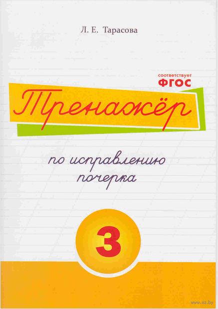 Тренажер по исправлению почерка. 3 часть. Любовь Тарасова