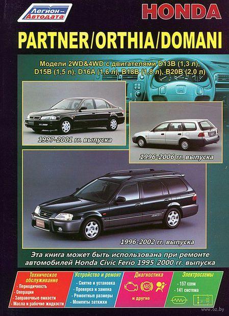 Honda Partner / Orthia / Domani. Устройство, техническое обслуживание и ремонт — фото, картинка