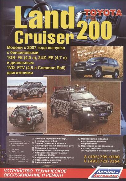 Toyota Land Cruiser 200 с 2007 г. Устройство, техническое обслуживание и ремонт — фото, картинка