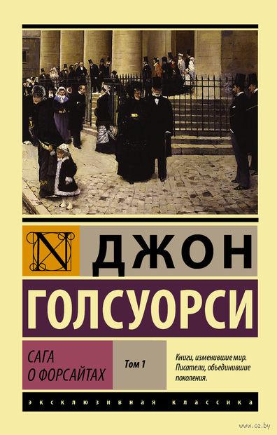 Сага о Форсайтах (в двух книгах) — фото, картинка