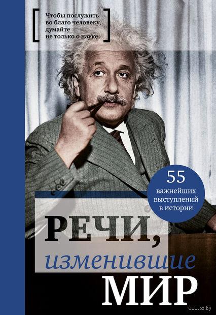 Речи, изменившие мир (Эйнштейн) — фото, картинка