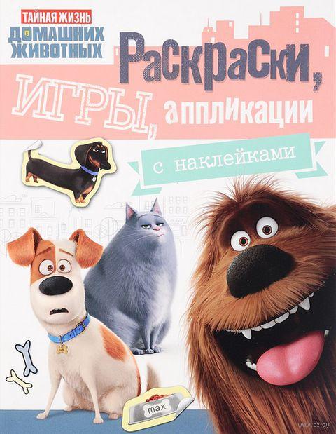 Тайная жизнь домашних животных. Раскраски, игры, аппликации (+ наклейки) — фото, картинка