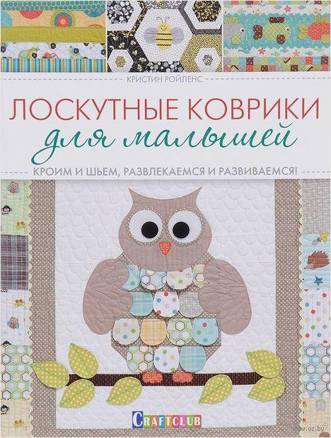 Лоскутные коврики для малышей — фото, картинка
