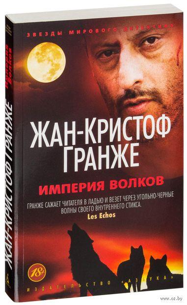 Империя Волков (18+). Жан-Кристоф Гранже