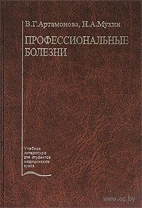 Профессиональные болезни. В. Артамонова, Николай Мухин