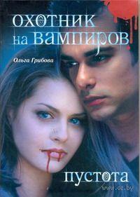 Охотник на вампиров. Пустота (книга пятая). Ольга Грибова