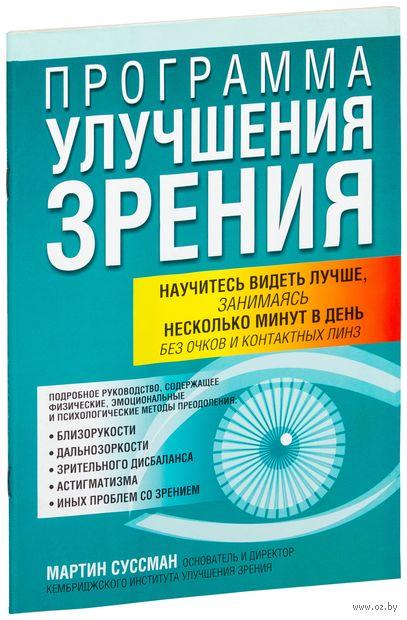 Программа улучшения зрения — фото, картинка