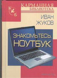 Знакомтесь. Ноутбук. К. Жуков