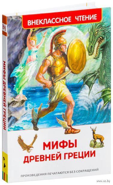 Мифы и легенды Древней Греции