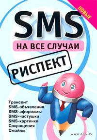 SMS на все случаи. Риспект. Михаил Драко