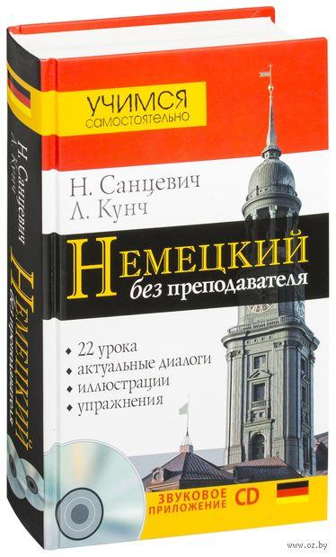 Немецкий без преподавателя (+CD). Надежда Санцевич