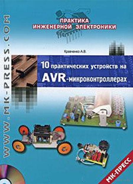 10 практических устройств на AVR-микроконтроллерах. Книга 2 (+ CD). Алексей Кравченко