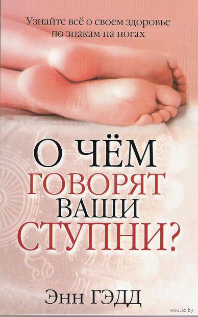 О чем говорят ваши ступни? — фото, картинка