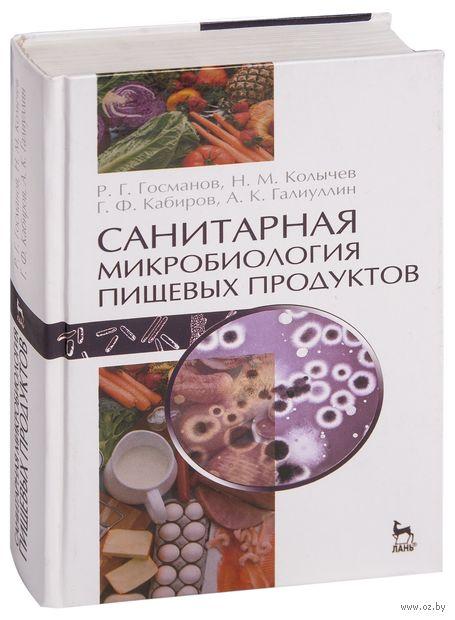 Санитарная микробиология пищевых продуктов