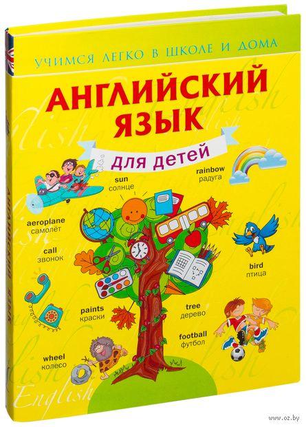 Английский язык для детей. Виктория Державина