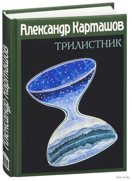 Трилистник. Александр Карташов