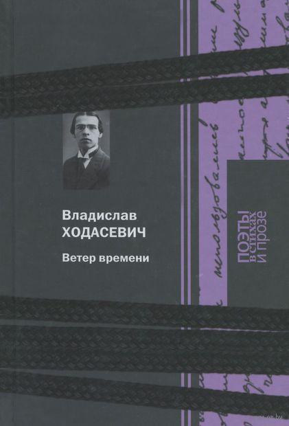 Ветер времени. Владислав Ходасевич