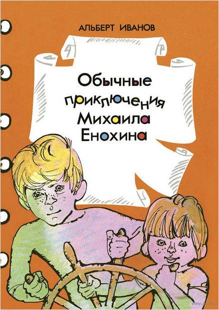Обычные приключения Михаила Енохина. Альберт Иванов