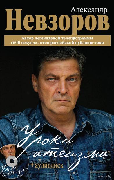 Уроки атеизма (+ CD). Александр Невзоров