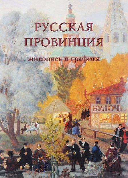 Русская провинция. Живопись и графика — фото, картинка
