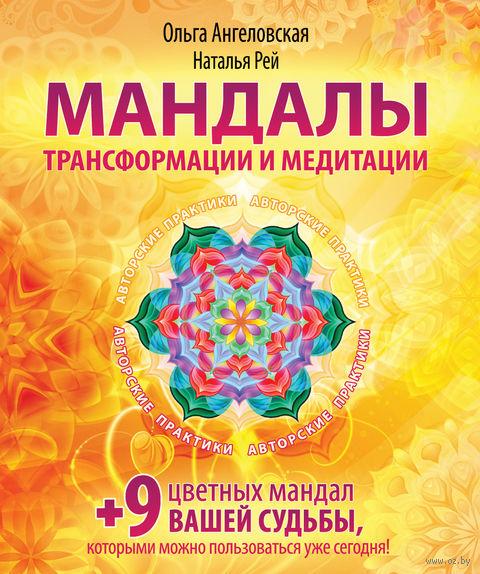 Мандалы трансформации и медитации. Ольга Ангеловская