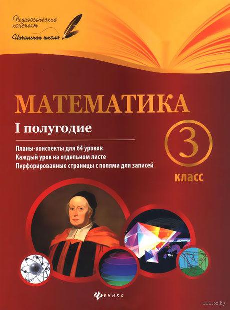 Математика. 3 класс. 1 полугодие. Планы-конспекты уроков. М. Володарская, Е. Пилаева