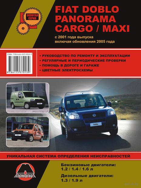 Fiat Doblo / Fiat Panorama / Fiat Cargo / Fiat Maxi с 2001 г. Руководство по ремонту и эксплуатации