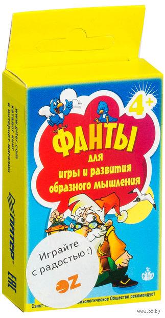 Фанты для игры и развития образного мышления. 45 карточек. Оксана Защиринская, В. Шапошников