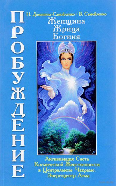 Женщина. Жрица. Богиня. Пробуждение. Книга 3. Том 1 — фото, картинка