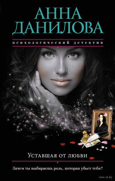 Уставшая от любви. Анна Данилова