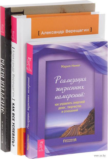 Как все успевать? Энергия веры. Реализация жизненных намерений (комплект из 3-х книг) — фото, картинка