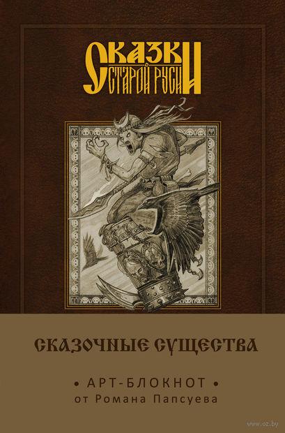 """Блокнот """"Сказки старой Руси. Арт-блокнот. Сказочные существа. Баба-Яга"""" (А5) — фото, картинка"""