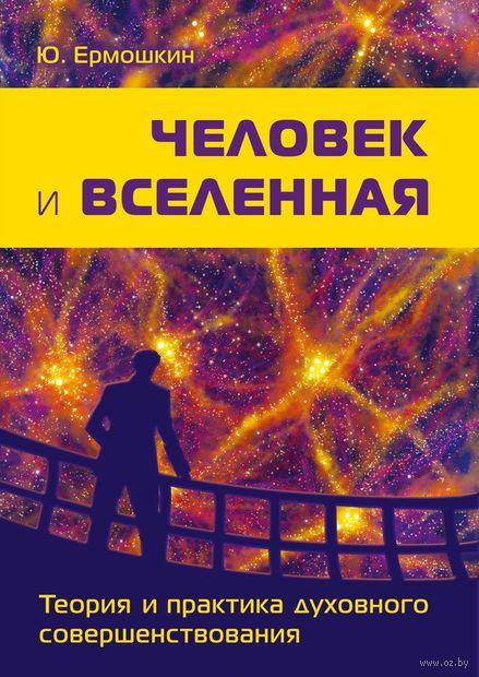 Человек и Вселенная. Теория и практика духовного совершенствования — фото, картинка
