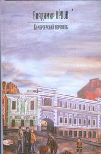 Камергерский переулок. Владимир Орлов