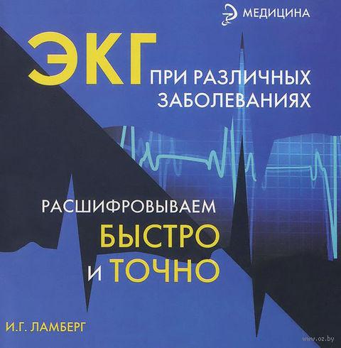 ЭКГ при различных заболеваниях. Расшифровываем быстро и точно. И. Ламберг