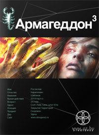 Армагеддон. Подземелья смерти (книга третья). Юрий Бурносов