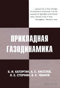 Прикладная газодинамика. Борис Каторгин, Александр Киселев, Леонид Стернин