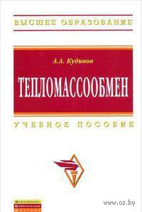 Тепломассообмен. Анатолий Кудинов