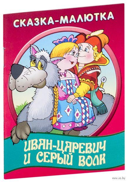 Иван-царевич и серый волк — фото, картинка