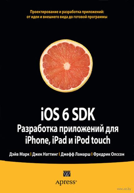 iOS 6 SDK. Разработка приложений для iPhone, iPad и iPod touch — фото, картинка