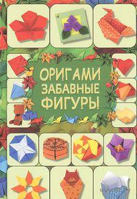 Оригами. Забавные фигуры. Галина Кириченко