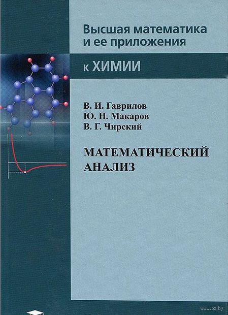 Математический анализ. В. Гаврилов, Ю. Макаров, В. Чирский