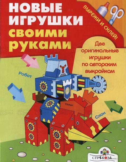 Слон и робот. Новые игрушки своими руками