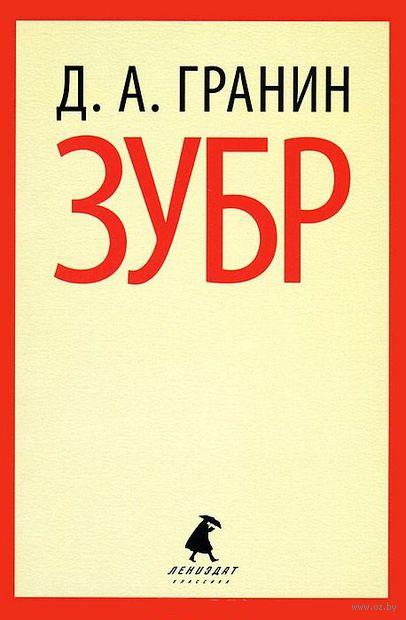 Зубр. Даниил Гранин