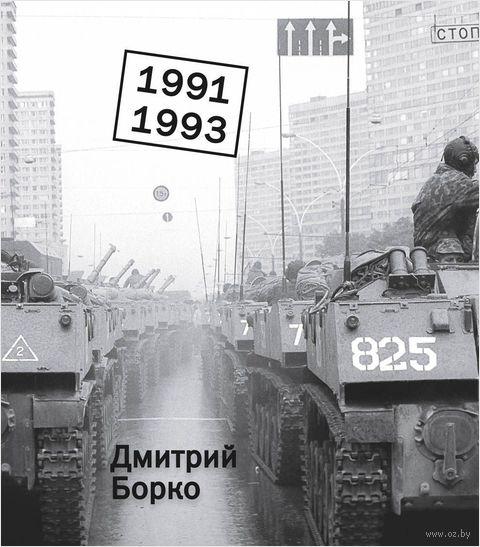 Дмитрий Борко. Фотоальбом. 1991-1993. Дмитрий Борко