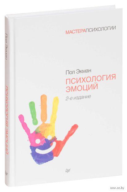 Психология эмоций. Пол Экман