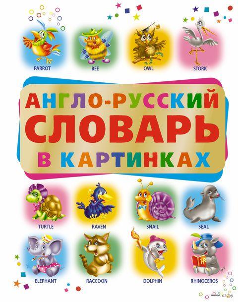 Англо-русский словарь в картинках. Анна Григорьева