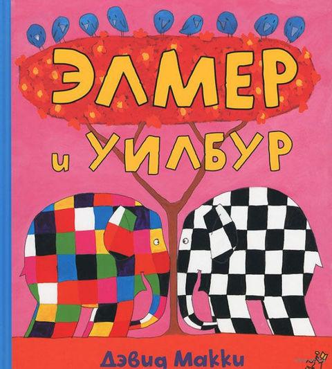 Элмер и Уилбур. Дэвид Макки